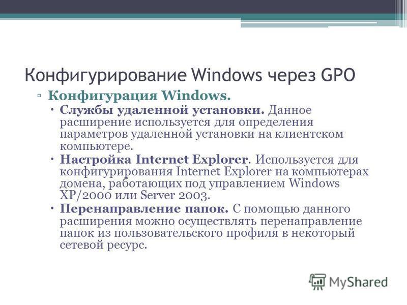 Конфигурирование Windows через GPO Конфигурация Windows. Службы удаленной установки. Данное расширение используется для определения параметров удаленной установки на клиентском компьютере. Настройка Internet Explorer. Используется для конфигурировани