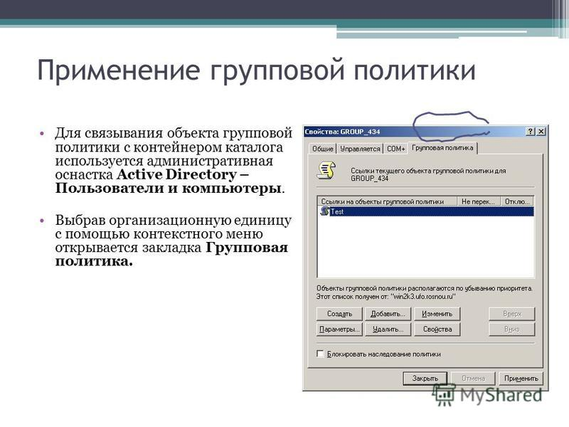 Применение групповой политики Для связывания объекта групповой политики с контейнером каталога используется административная оснастка Active Directory – Пользователи и компьютеры. Выбрав организационную единицу с помощью контекстного меню открывается