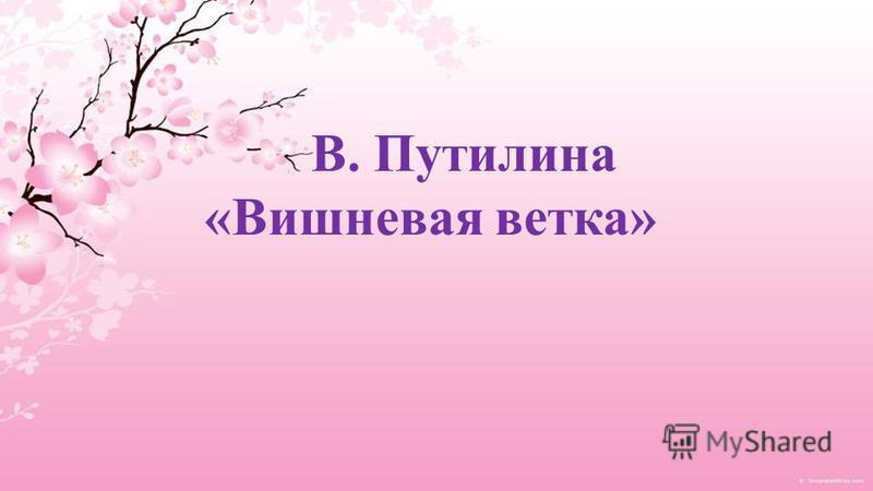 В. Путилина «Вишневая ветка»