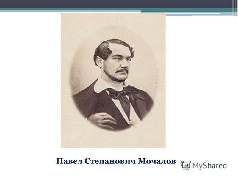 Павел Степанович Мочалов