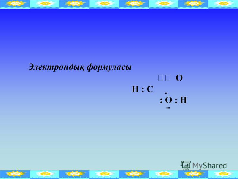 Электрондық формуласы O H : C ̤ : O : H ¨