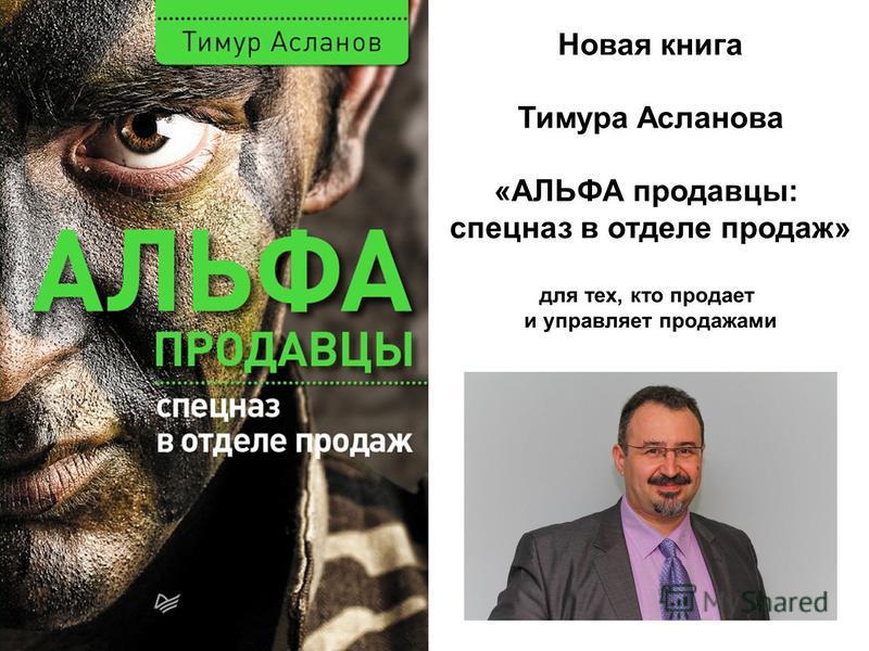 Новая книга Тимура Асланова «АЛЬФА продавцы: спецназ в отделе продаж» для тех, кто продает и управляет продажами