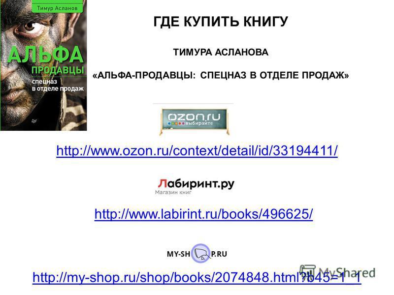 ГДЕ КУПИТЬ КНИГУ ТИМУРА АСЛАНОВА «АЛЬФА-ПРОДАВЦЫ: СПЕЦНАЗ В ОТДЕЛЕ ПРОДАЖ» http://www.labirint.ru/books/496625/ http://www.ozon.ru/context/detail/id/33194411/ http://my-shop.ru/shop/books/2074848.html?b45=1_1