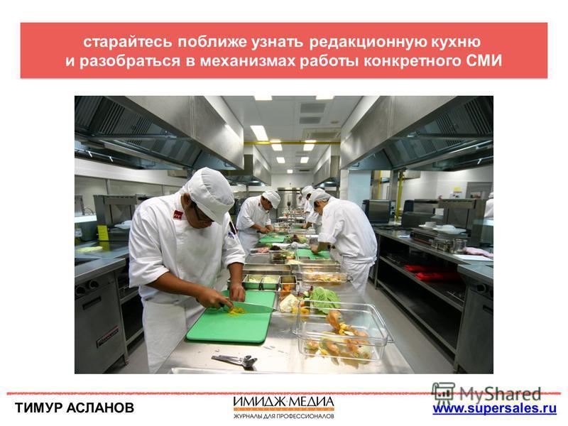 ТИМУР АСЛАНОВwww.supersales.ru старайтесь поближе узнать редакционную кухню и разобраться в механизмах работы конкретного СМИ