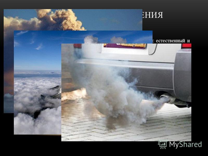 ИСТОЧНИКИ ЗАГРЯЗНЕНИЯ Существует два главных источника загрязнения атмосферы: естественный и антропогенный. Естественный источник - это вулканы, пыльные бури, выветривание, лесные пожары, процессы разложения растений и животных. К основным антропоген