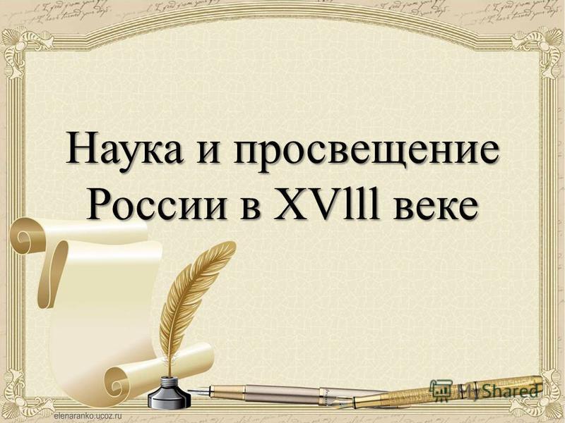 Наука и просвещение России в XVlll веке