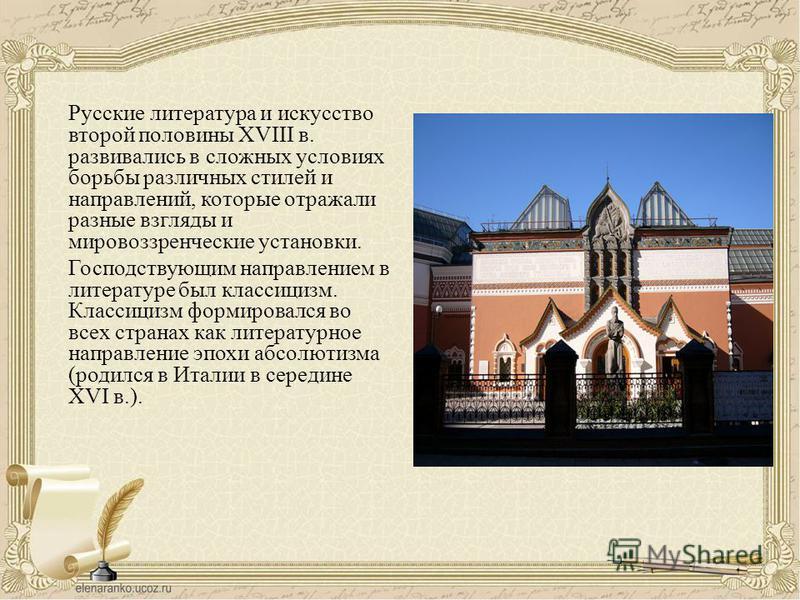 Русские литература и искусство второй половины XVIII в. развивались в сложных условиях борьбы различных стилей и направлений, которые отражали разные взгляды и мировоззренческие установки. Господствующим направлением в литературе был классицизм. Клас