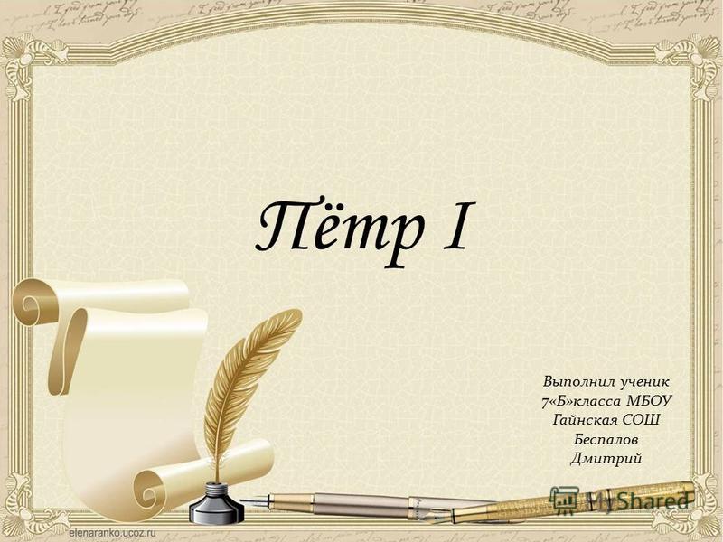 Пётр I Выполнил ученик 7«Б»класса МБОУ Гайнская СОШ Беспалов Дмитрий