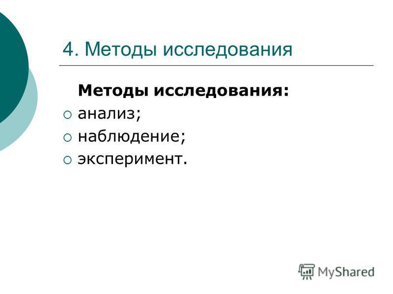4. Методы исследования Методы исследования: анализ; наблюдение; эксперимент.