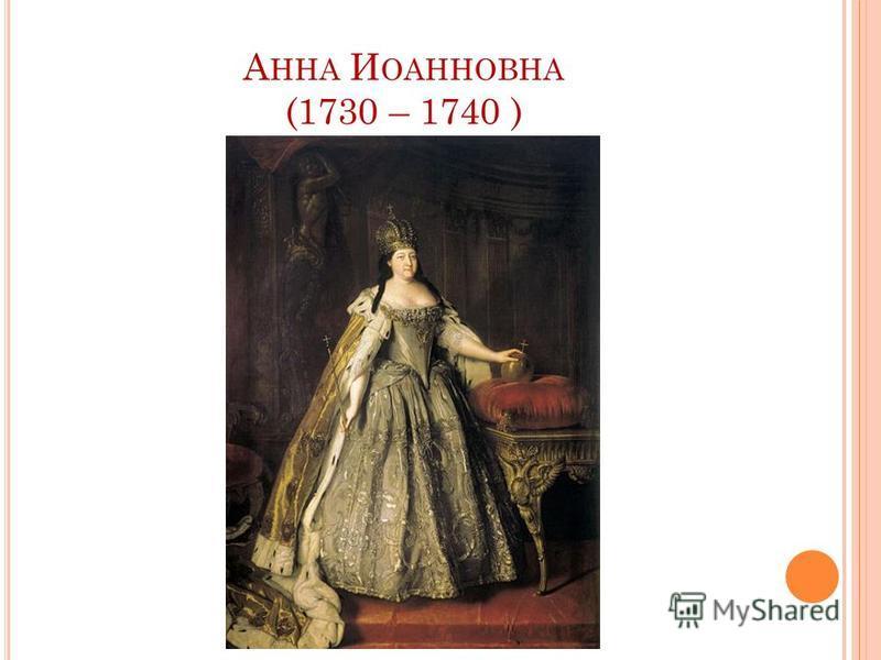 А ННА И ОАННОВНА (1730 – 1740 )