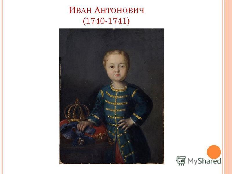 И ВАН А НТОНОВИЧ (1740-1741)