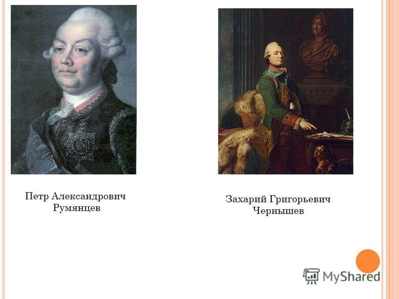 Петр Александрович Румянцев Захарий Григорьевич Чернышев
