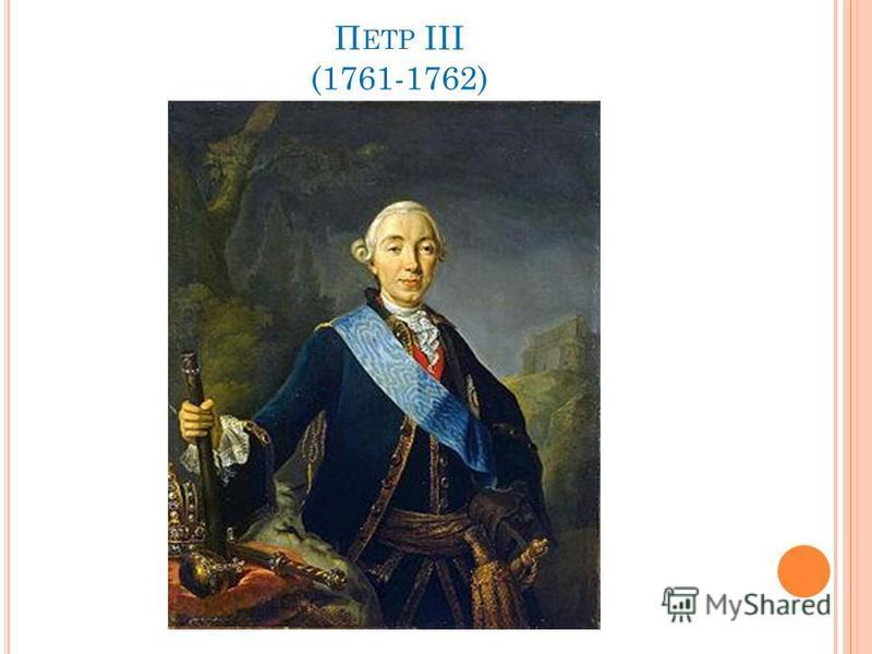 П ЕТР III (1761-1762)