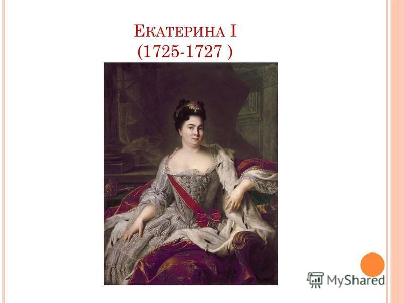 Е КАТЕРИНА I (1725-1727 )