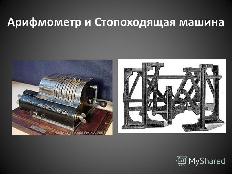 Арифмометр и Стопоходящая машина