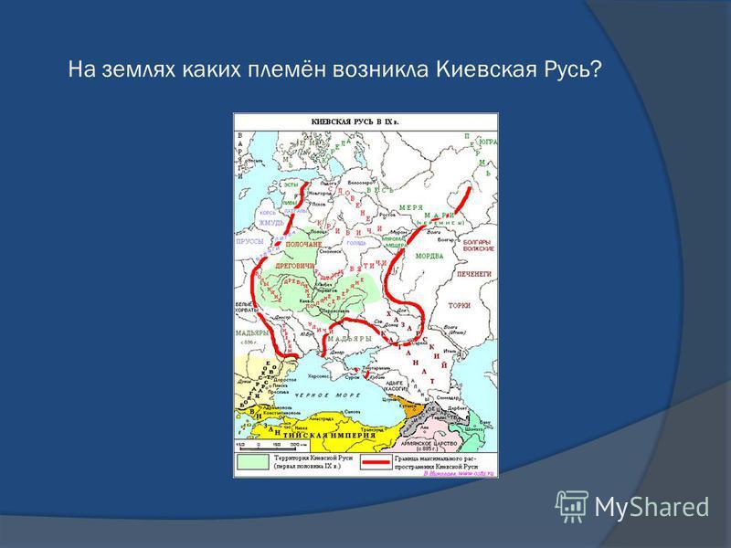 На землях каких племён возникла Киевская Русь?