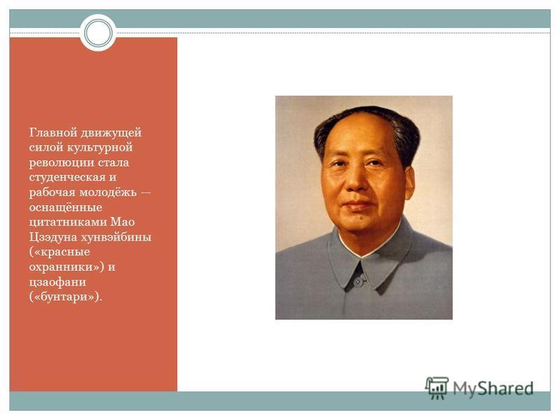 Пути развития стран Восточной, Юго- Восточной и Южной Азии Китай. 1 октября 1949 г. была провозглашена Китайская Народная Республика, которая приняла курс на построение социализма по советскому образцу. Но поднять страну из разрухи и бедности было не