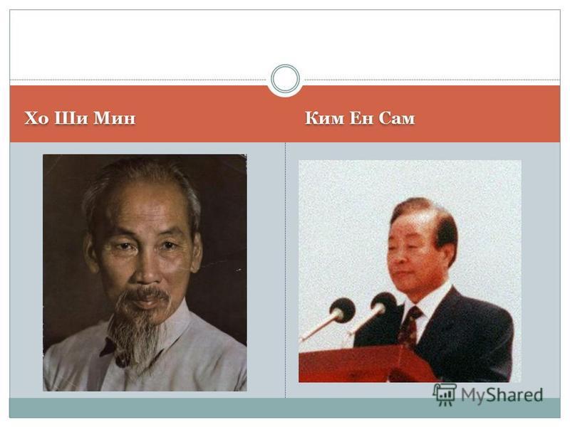 Вьетнам По 17-ой параллели Северный 1954 Республика Вьетнам (Хо Ши Мин) Война (вмешательство США) 1964-1973 Социалистическая республика Вьетнам 1976