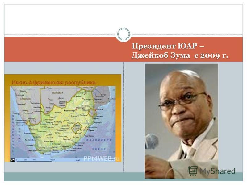 В 1994 г. В ЮАР состоялись первые в ее истории свободные президентские выборы. На них победил лидер наиболее влиятельной партии - Африканский национальный конгресс (АНК) – Н.Мандела, возглавлявший страну с 1994 по 1999 гг. Н.Мандела умер в 2013 г.