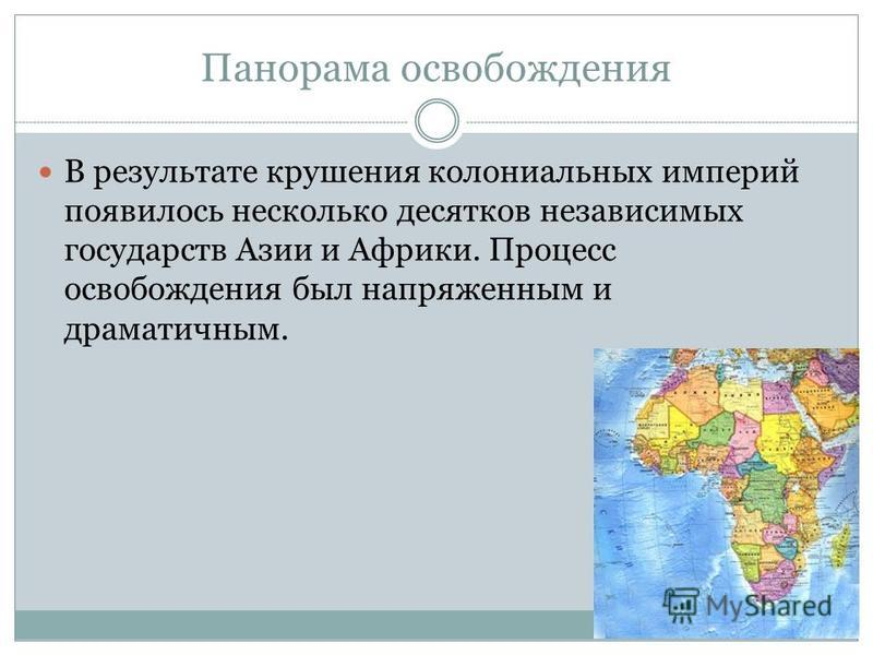 Вопрос Можете ли вы назвать определяющие черты лидеров стран Азии и Африки в ХХ в.