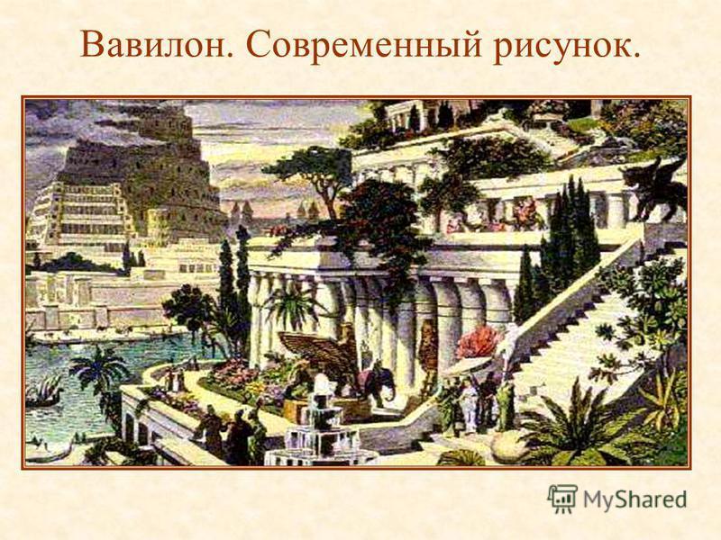 Вавилон. Современный рисунок.