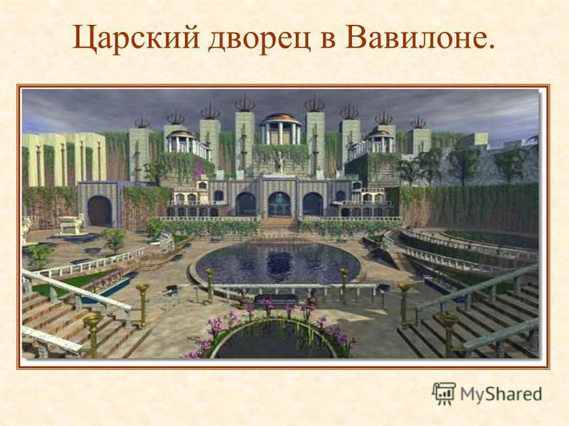 Царский дворец в Вавилоне.