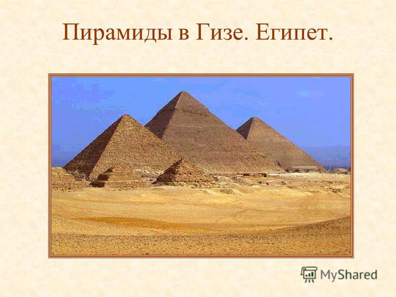 Пирамиды в Гизе. Египет.