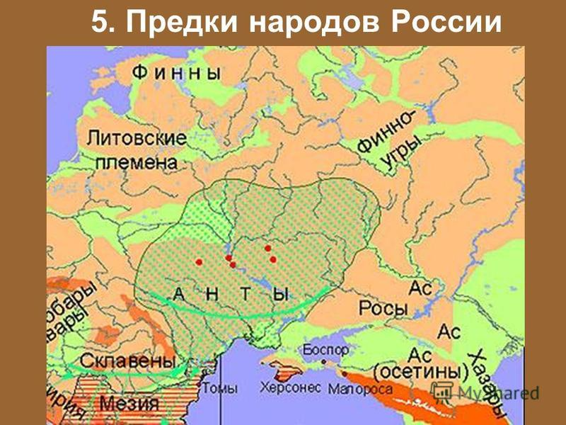 5. Предки народов России