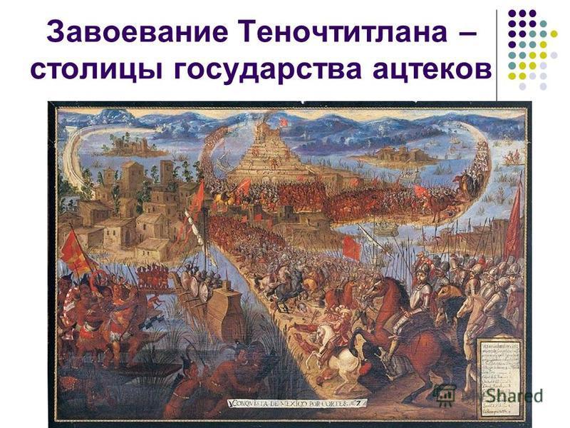 Завоевание Теночтитлана – столицы государства ацтеков