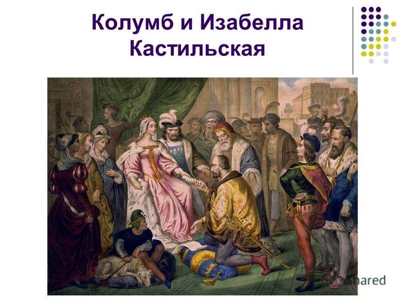 Колумб и Изабелла Кастильская