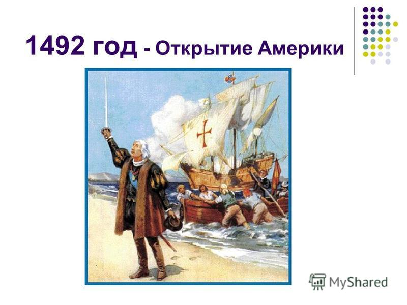 1492 год - Открытие Америки