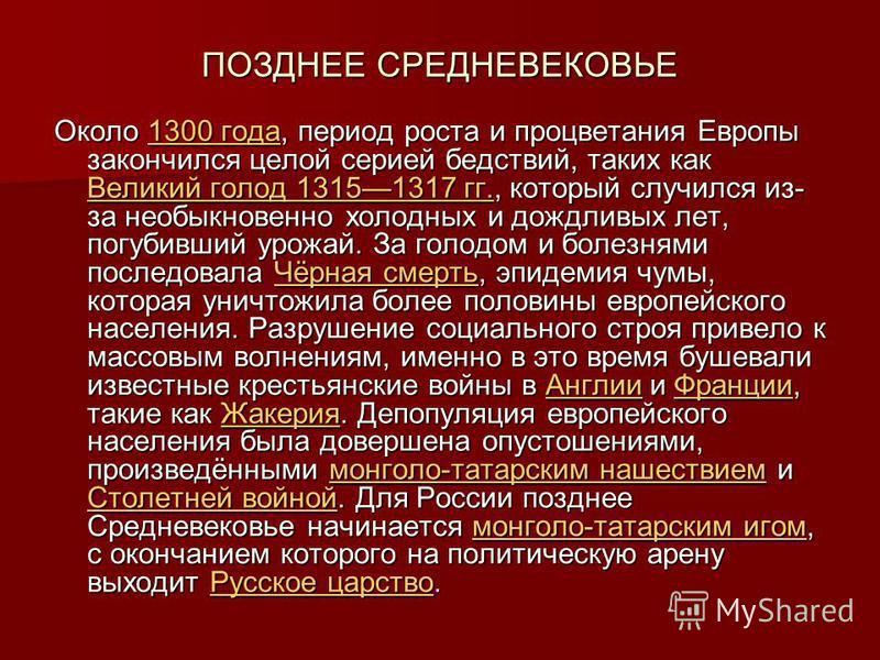 ПОЗДНЕЕ СРЕДНЕВЕКОВЬЕ Около 1300 года, период роста и процветания Европы закончился целой серией бедствий, таких как Великий голод 13151317 гг., который случился из- за необыкновенно холодных и дождливых лет, погубивший урожай. За голодом и полезнями