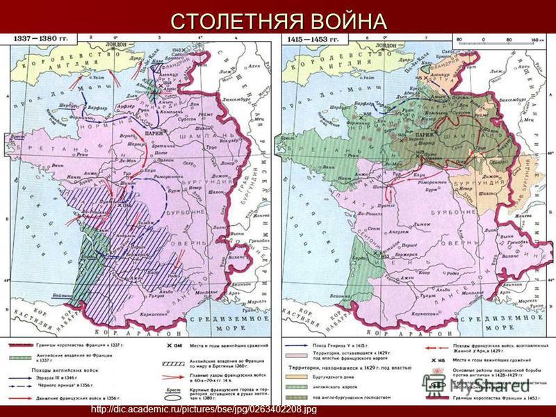 СТОЛЕТНЯЯ ВОЙНА http://dic.academic.ru/pictures/bse/jpg/0263402208.jpg