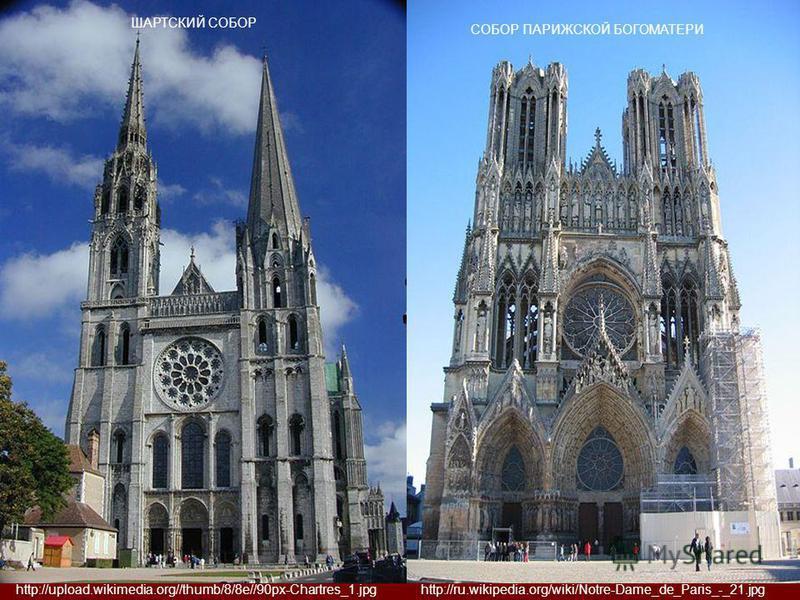 http://ru.wikipedia.org/wiki/Notre-Dame_de_Paris_-_21. jpg СОБОР ПАРИЖСКОЙ БОГОМАТЕРИ http://upload.wikimedia.org//thumb/8/8e//90px-Chartres_1. jpg ШАРТСКИЙ СОБОР