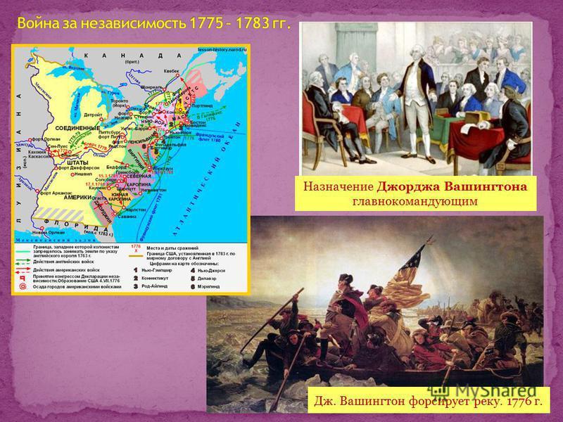 Назначение Джорджа Вашингтона главнокомандующим Дж. Вашингтон форсирует реку. 1776 г.