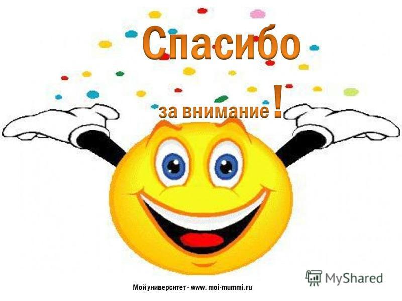 Мой университет - www. moi-mummi.ru