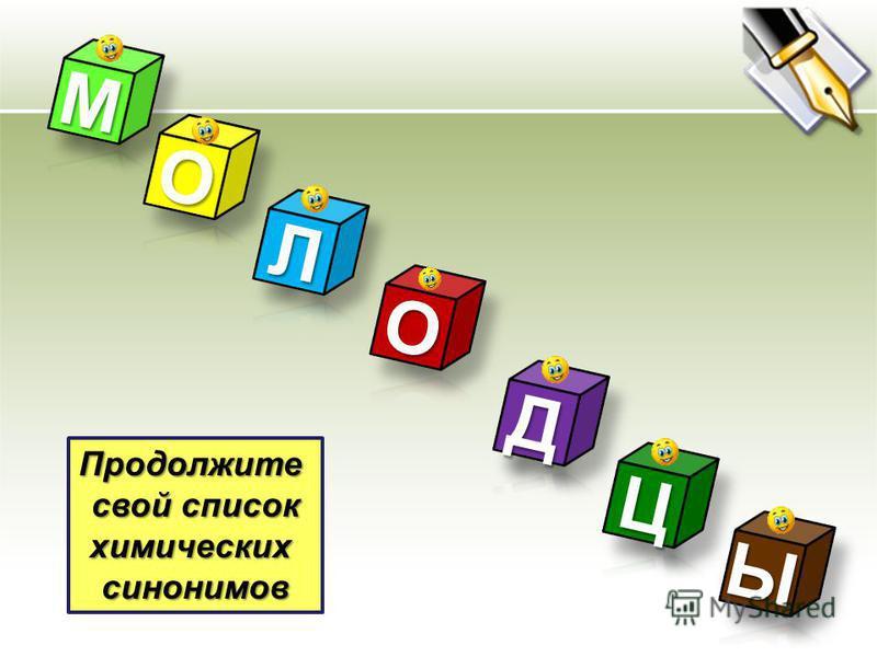 Продолжите свой список химических синонимов