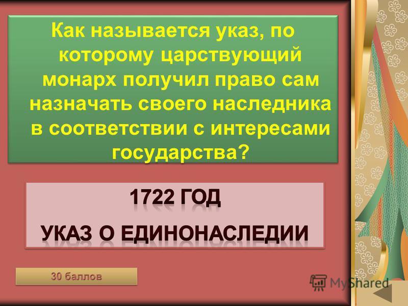 ОДЕЖДА В РАЗНЫЕ ВРЕМЁНА (20) Как звали сестру Петра I, которую он отправил в Новодевичий монастырь, когда она совершила попытку отнять у него власть?