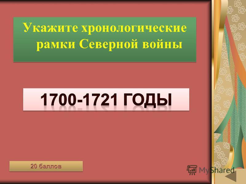 ИСТОРИЯ В АРХИТЕКТУРНЫХ ПАМЯТНИКАХ (10) С кем вела войну Россия в Северной войне?