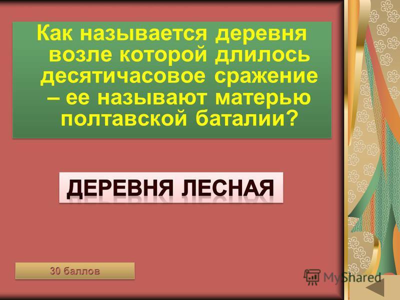 ИСТОРИЯ В АРХИТЕКТУРНЫХ ПАМЯТНИКАХ (20) Укажите хронологические рамки Северной войны