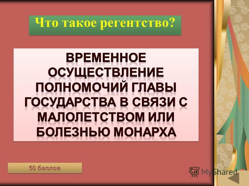 ЛЕНТА ВРЕМЕНИ (40) Что такое политика меркантилизма?