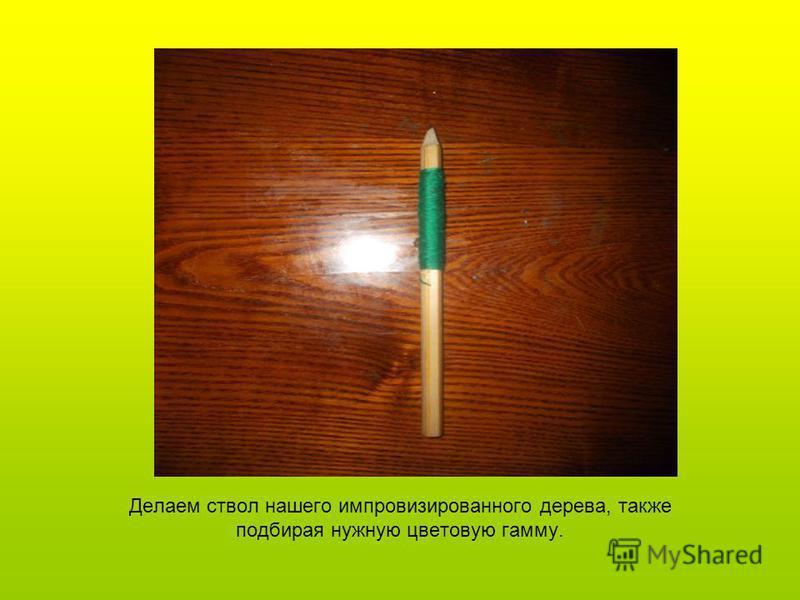 Закрашиваем подбирая цвет ближайший к вашей задуманной модели (в данном случае зеленым цветом.)