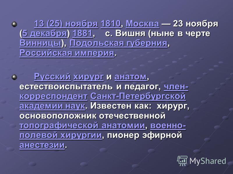 13 (25) ноября 13 (25) ноября 1810, Москва 23 ноября (5 декабря) 1881, с. Вишня (ныне в черте Винницы), Подольская губерния, Российская империя. 1810Москва 5 декабря 1881 Винницы Подольская губерния Российская империя 13 (25) ноября 1810Москва 5 дека