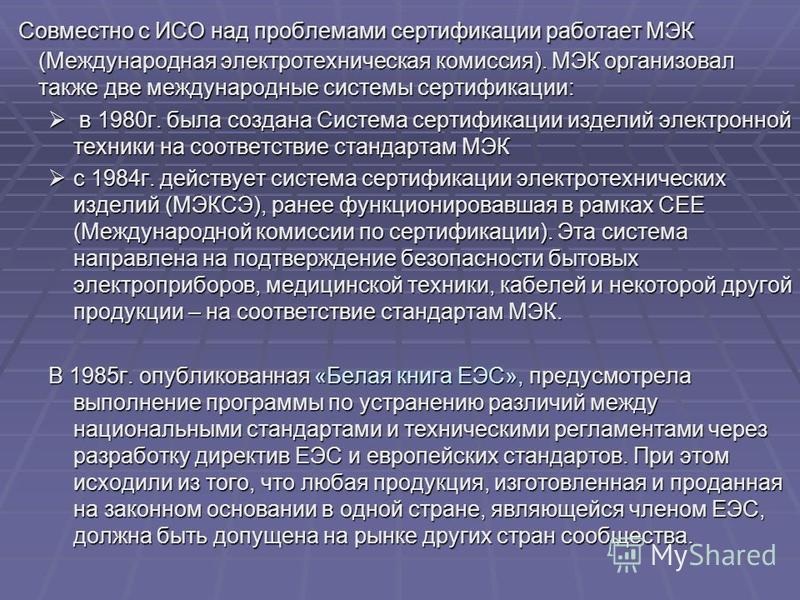 Совместно с ИСО над проблемами сертификации работает МЭК (Международная электротехническая комиссия). МЭК организовал также две международные системы сертификации: Совместно с ИСО над проблемами сертификации работает МЭК (Международная электротехниче