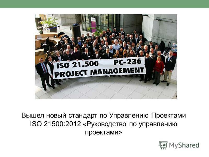 Вышел новый стандарт по Управлению Проектами ISO 21500:2012 «Руководство по управлению проектами»