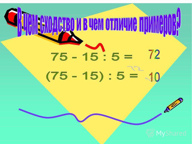 Правила игры: ученики встают, если появляется двузначное число, садятся - при появлении однозначного числа. 5 4 9 10 0 33 1 67 22 51 60