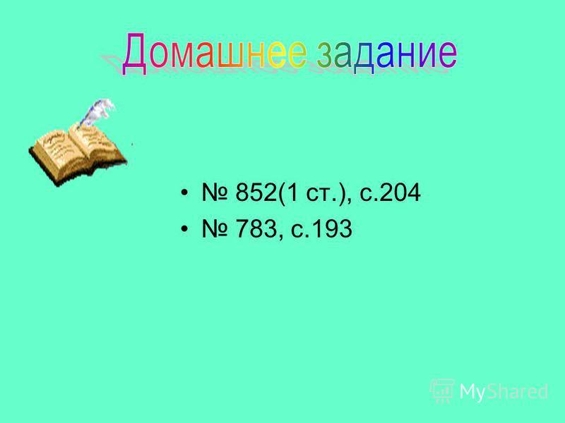 845, с. 203 142, с. 34 ( Ямбарцева Лена.) 197, с. 49 ( Беляев Валентин., Полянин Станислав.)