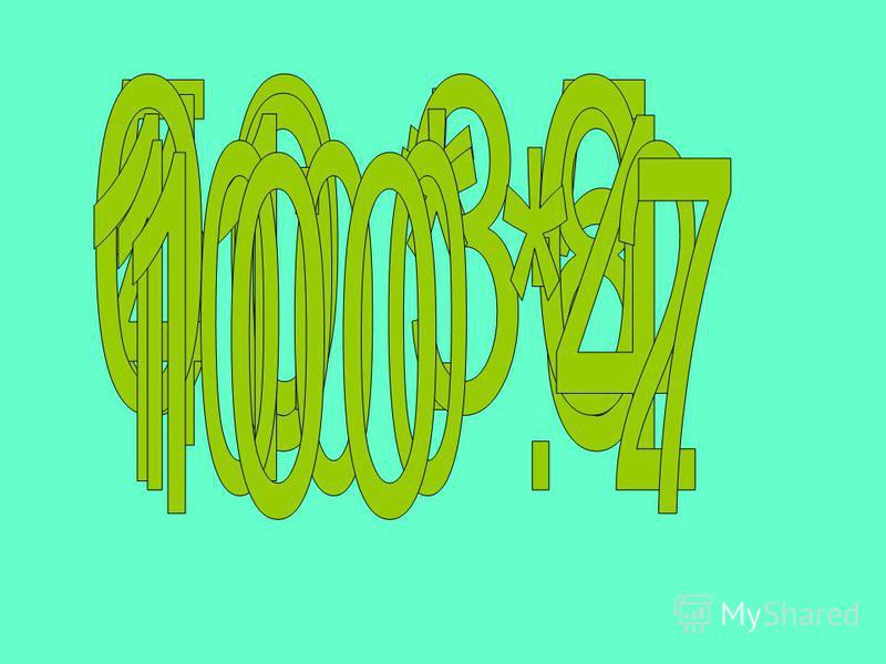 Сколько ушей у трех мышей? (6) Сколько лап у пяти медвежат? (20) Над рекой летели птицы: Голубь, щука, две синицы, Два стрижа и пять ужей. Сколько птиц? Ответь скорей! (5)