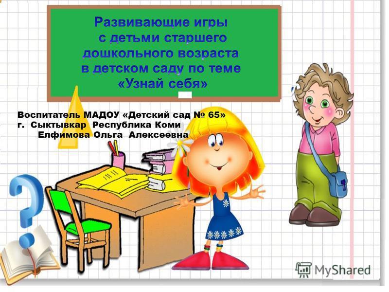 Воспитатель МАДОУ «Детский сад 65» г. Сыктывкар Республика Коми Елфимова Ольга Алексеевна