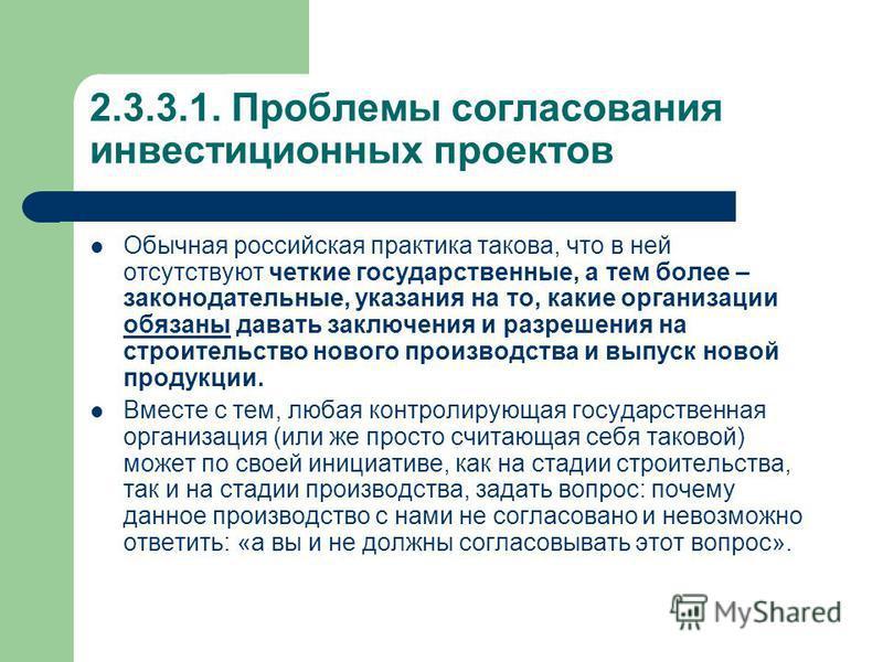 2.3.3.1. Проблемы согласования инвестиционных проектов Обычная российская практика такова, что в ней отсутствуют четкие государственные, а тем более – законодательные, указания на то, какие организации обязаны давать заключения и разрешения на строит